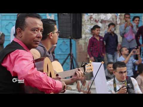 فنانو اليمن يعزفون للسلام في عيد الموسيقى العالمي  - 10:20-2018 / 6 / 23