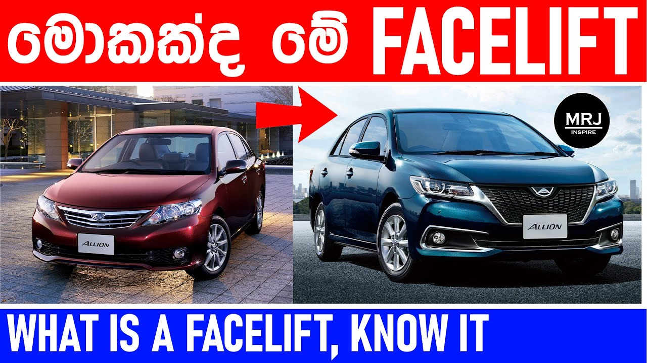 "What is a ""facelift"" of automobile, how to identify a facelift, should you buy a face lift, MRJ"