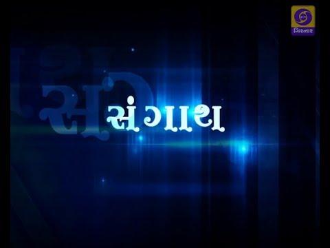 SANGAATH   Hemant Chauhan and Geeta Chauhan with RJ MEGHA    Part -1