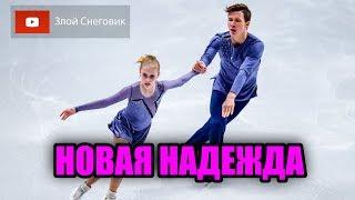НОВАЯ НАДЕЖДА Парное Катание Юниорское Гран При в Челябинске 2019