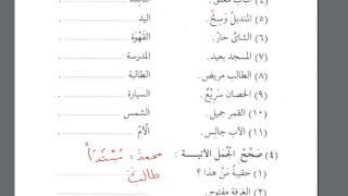 Том 1. Урок 11 (6).Мединский курс арабского языка.