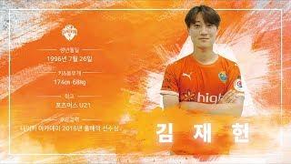 2019 시즌 신입 김재헌 선수 입단 소감 영상