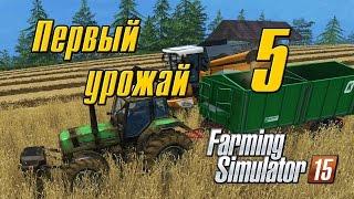 первый урожай - 5 Farming Simulator 15