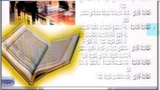 31 УРОК. 2 ТОМ. Арабский в твоих руках.
