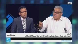 الجزائر.. تعيين وزير السكن عبد المجيد تبون رئيسا للوزراء