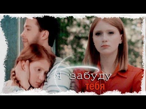 "Т/С ""Красотка Ляля"" Ляля & Сергей ► Я забуду тебя"
