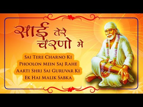 Sai Tere Charno Mein - Top Sai Video Songs With Lyrics - Superhit Sai Bhajan