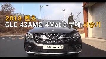 [주니TV] 2018 벤츠GLC 43 AMG 4Matic 쿠페 시승기
