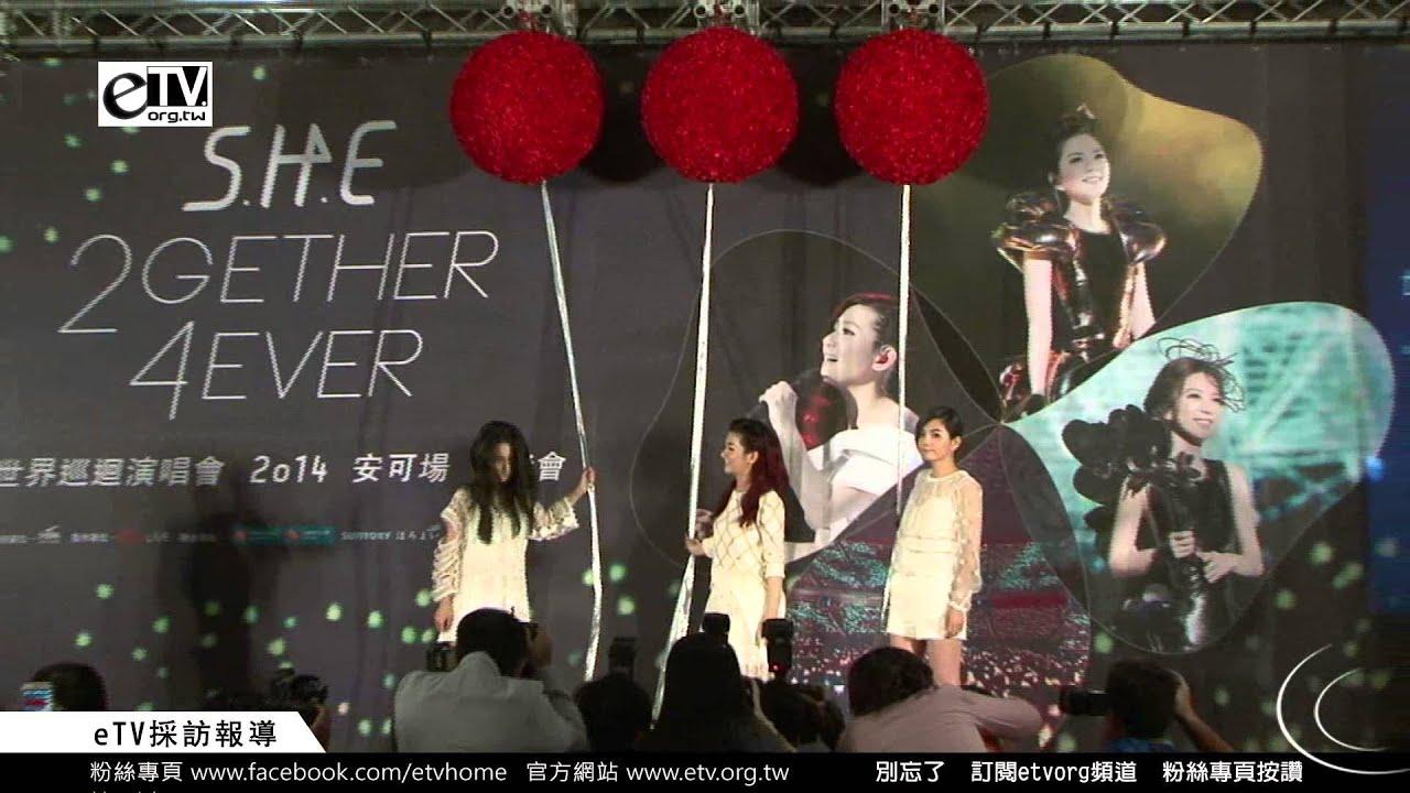 Download S.H.E. 拉彩球儀式 《2GETHER 4EVER 安可場》演唱會記者會