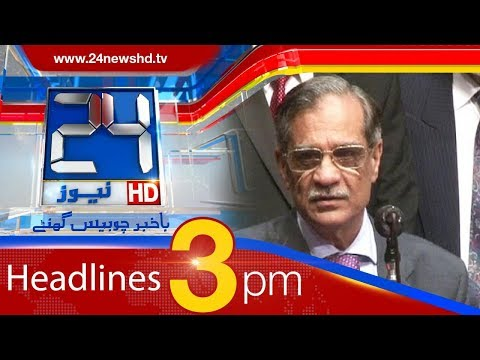 New Headlines | 3:00 PM | 23 March 2018 | 24 News HD