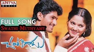 Chantigadu Movie || Swathi Muthyamy Full Song || Baladitya, Suhasini