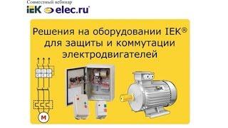 Вебинар: Защита и коммутация электродвигателей. Решения на оборудовании IEK®