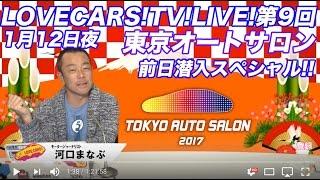 【1月12日夜】LOVECARS!TV!LIVE! Vol.9【東京オートサロン前日潜入スペシャル!!】