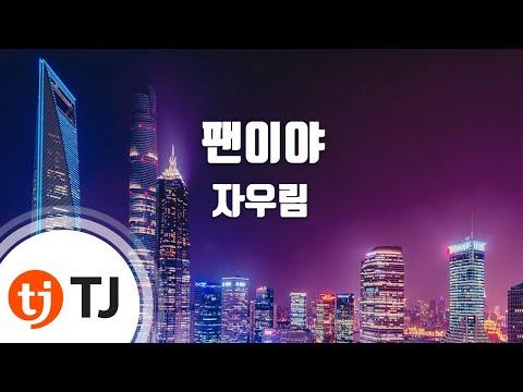 [TJ노래방] 팬이야 - 자우림(Jaurim) / TJ Karaoke