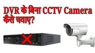 Video DVR ke के bina CCTV Camera kese Chalae? download MP3, 3GP, MP4, WEBM, AVI, FLV April 2018