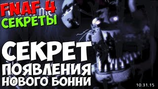 Five Nights At Freddy s 4 СЕКРЕТ ПОЯВЛЕНИЯ НОВОГО БОННИ 5 ночей у Фредди
