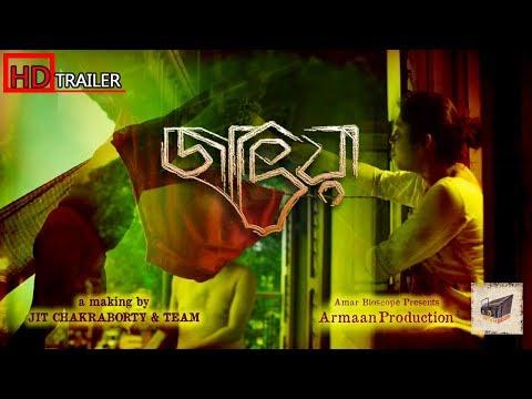 Full Download] She Bengali Short Film Imon Avipsha Shaan Jit