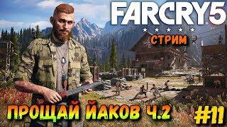 Far Cry 5 — Стрим Прохождение - Прощай Иаков ч.2 #11