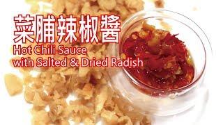 匠弄。5-2 菜脯辣椒醬 (蘿蔔乾辣椒醬)  Hot Chili Sauce with salted u0026   dried radish Recipe, Eng Sub 中字