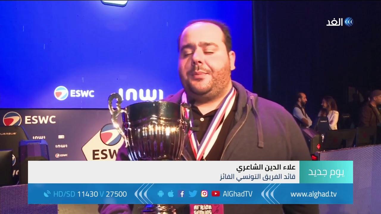 تونس تحرز المركز الأول في مسابقة كأس العالم للرياضيات الإلكترونية