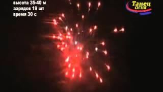 F 6-19 Фейерверк в Сочи Купить в Интернет-магазине Skyfire-ua.com(http://skyfire-ua.com/feyerverki/salyuty/feervek-v-sochi Салютная установка 'Фейерверк в Сочи' делает 19 выстрелов, 30 калибром. Высота..., 2014-06-17T10:55:46.000Z)