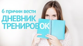 6 причин вести дневник питания и тренировок !
