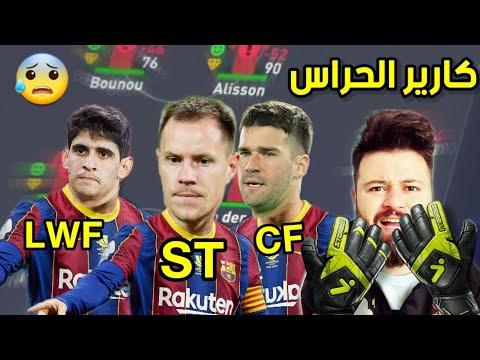 كارير مود 🔥 فريق كله حراس مرمى يتحدى العالم 😱 فيفا 21 FIFA