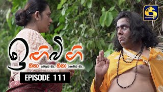 IGI BIGI Episode 111 || ඉඟිබිඟි  || 26th JUNE 2021 Thumbnail