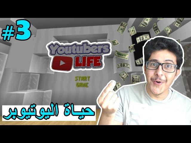 حياة اليوتيوبرز #3 - نحاول نخلص تحديات الجوال !