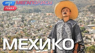 Мехико. Орёл и Решка. Мегаполисы (rus, eng subs)