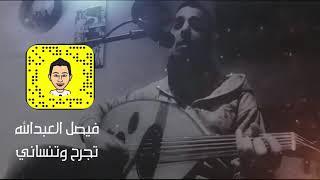 تجرح وتنساني - فيصل العبدالله