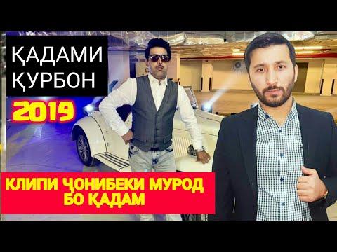 КАДАМИ КУРБОН -