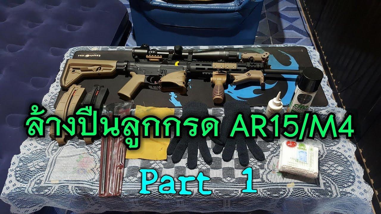 ล้างปืนยาวลูกกรด ทรง AR15/M4 Part.1