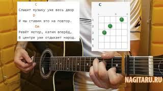 Как играть DaBro - ЮНОСТЬ на гитаре. Самый простой вариант с легкими аккордами (С, D, Em)