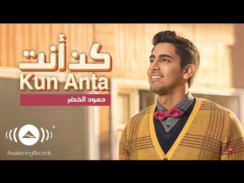 download lagu kun anta bahasa arab wapka