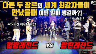 세계 최강이라 불리는 한국의 힙합과 팝핀이 배틀에서 붙으면 생기는 일?! screenshot 5