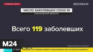 В Подмосковье выявили 119 случаев заражения коронавирусом - Москва 24