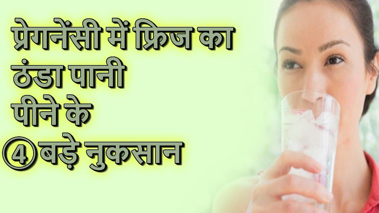 प्रेगनेंसी में फ्रिज का ठंडा पानी | 4 बड़े नुकसान | Pregnancy Care Tips