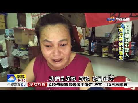 台南綠鐵票倉鬆動 賴神神話破滅│中視新聞特別企劃20181208