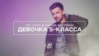 MC Doni Ft Миша Марвин Девочка S класса Караоке