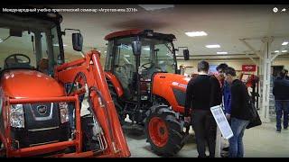 Международный учебно практический семинар «Агротехника 2016»