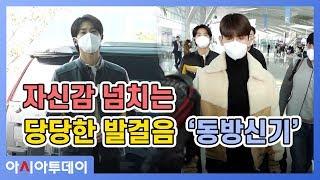 동방신기 (TVXQ! / 유노윤호·최강창민), 카리스마 넘치는 당당한 발걸음 (200220 airport)
