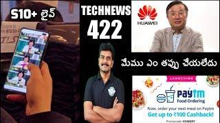 Technews 422 Paytm Food,Samsung M10 Leaks,S10 Plus Live Pic,Huawei Chinese Spy? etc