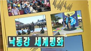 낙동강 세계평화 문화대축전, 11일~13일 칠곡보 생태…