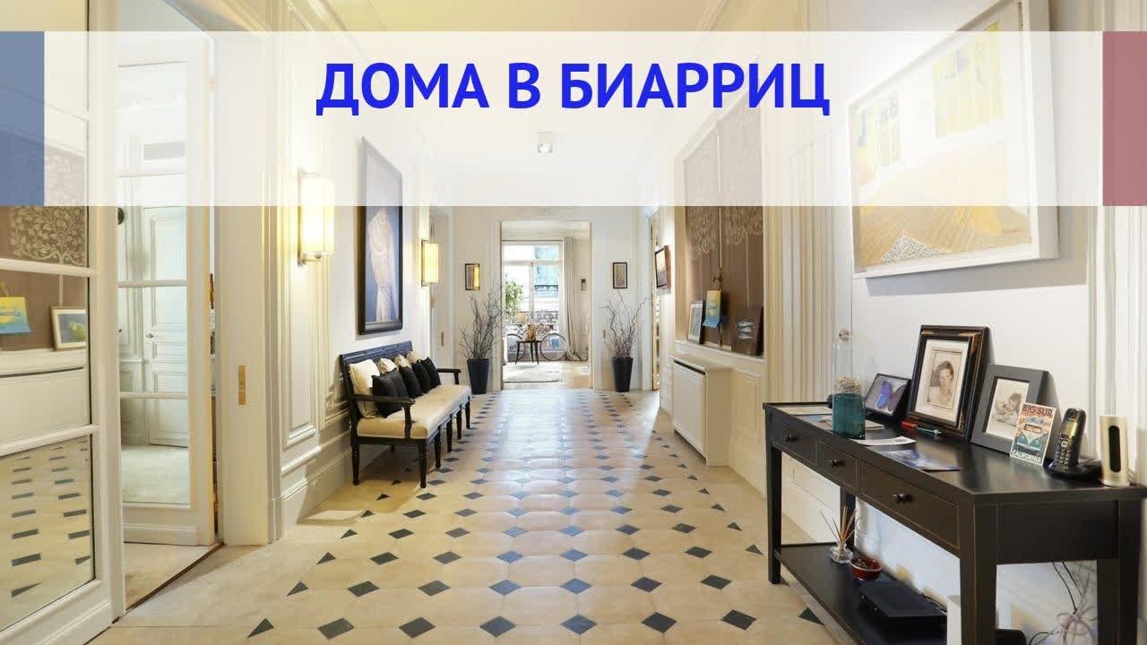 Купить дом в биаррице франция дубай марина купить недвижимость