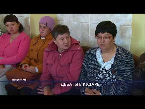 Жители села Кудара подвергли жёсткой критике депутата Хурала Александра Попова.