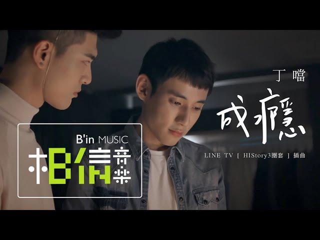 DELLA丁噹 [ 成癮 Addiction ] Official Music Video(LINE TV《HIStory3圈套》插曲) #1