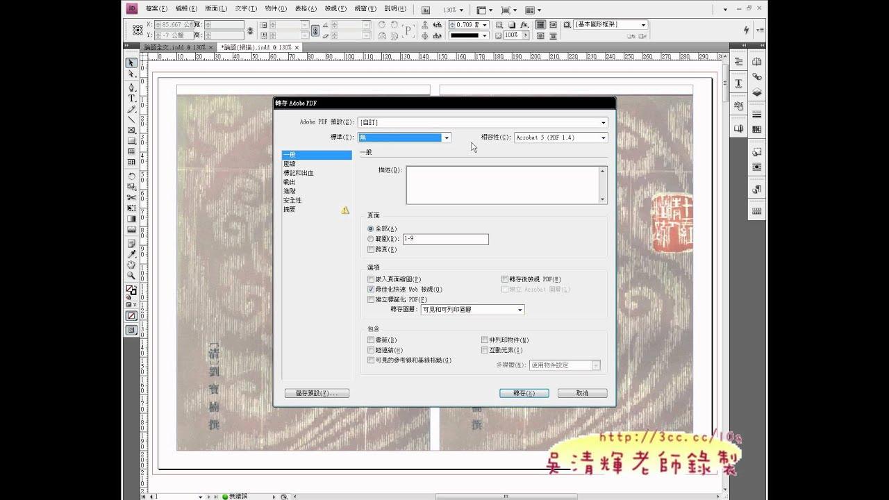 教您學會證照InDesign製作電子書_存成PDF檔案格式(Indesign電子書教學 吳老師提供) - YouTube