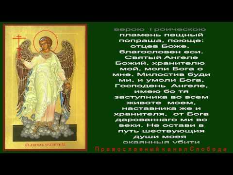 ✟✟✟    Канон Ангелу Хранителю из 9 песен с молитвой    ✟✟✟