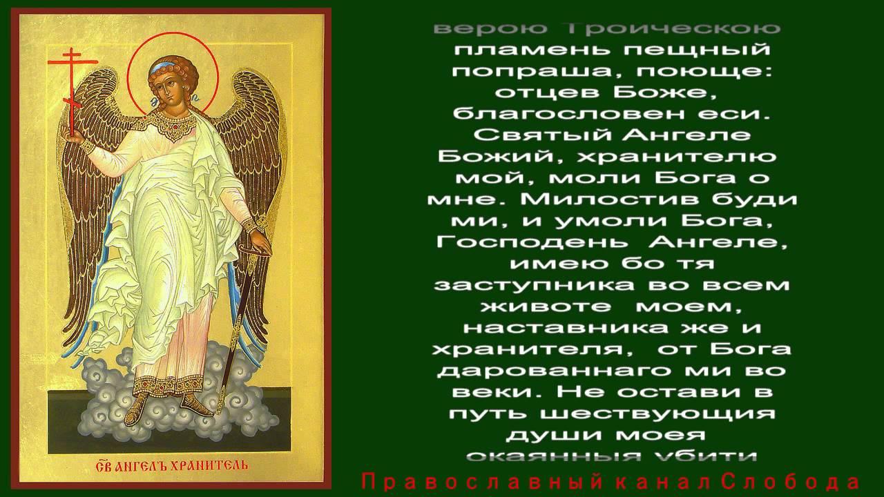 Акафист святому ангелу хранителю слушать mp3 вера, надежда.